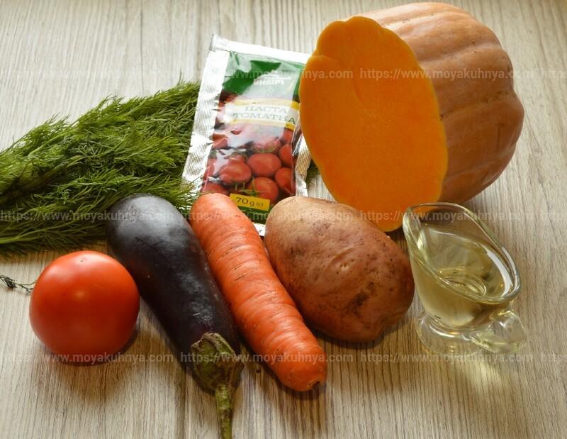 тыква тушеная с овощами